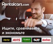 аренда авто по всему миру по самым низким ценам